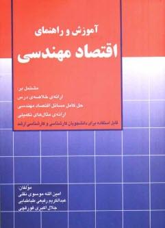 www.payane.ir - آموزش و راهنماي اقتصاد مهندسي: مشتمل بر ارائه خلاصهي درس، حل كامل مسائل كتاب، ارائهي مثالهاي...
