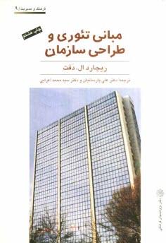 www.payane.ir - مباني تئوري و طراحي سازمان