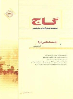 www.payane.ir - انديشهي اسلامي (1 و 2)