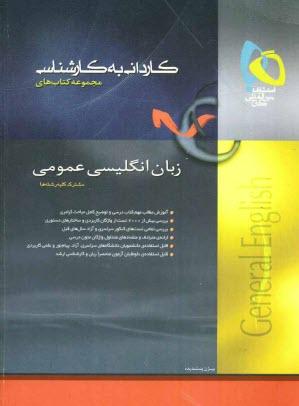 www.payane.ir - زبان انگليسي عمومي