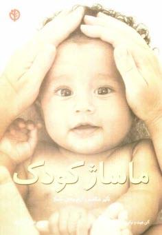 www.payane.ir - ماساژ كودك