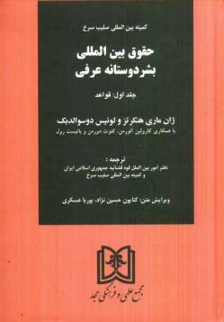 www.payane.ir - حقوق بينالمللي بشردوستانه عرفي