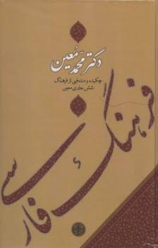 www.payane.ir - فرهنگ فارسي معين
