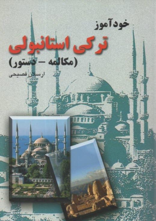 www.payane.ir - خودآموز تركي استانبولي (مكالمه - دستور)