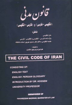 www.payane.ir - قانون مدني جمهوري اسلامي ايران (انگليسي - فارسي) و (فارسي - انگليسي)