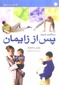 www.payane.ir - سلامت شما پس از زايمان