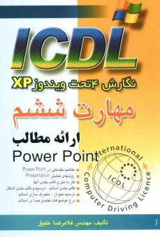 www.payane.ir - مهارت ششم ICDL نگارش 4 تحت ويندوز XP ارائه مطالب (PowerPoint)