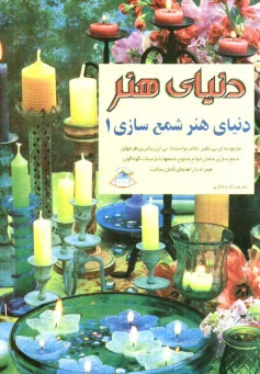 www.payane.ir - دنياي هنر شمعسازي 1: مجموعهاي بينظير، جالب و استثنائي از زيباترين طرحهاي شمعسازي ...
