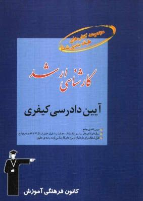 www.payane.ir - مجموعه كتابهاي طبقهبندي شده كارشناسي ارشد آيين دادرسي كيفري