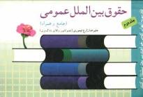 www.payane.ir - حقوق بينالملل عمومي