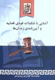 www.payane.ir - آشنايي با تشكيلات قوهي قضاييه و آييننامهي زندانها