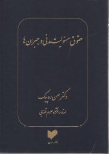 www.payane.ir - حقوق مسووليت مدني و جبرانها