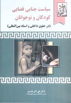 www.payane.ir - سياست جنايي قضايي كودكان و نوجوانان (در حقوق داخلي و اسناد بينالمللي)
