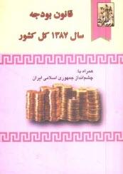 www.payane.ir - قانون بودجه سال 1387 كل كشور: همراه با چشمانداز جمهوري اسلامي ايران