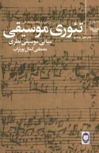 www.payane.ir - تئوري موسيقي: مباني موسيقي نظري