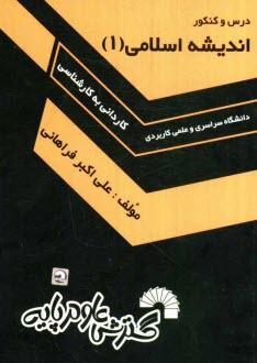 www.payane.ir - درس و كنكور انديشه اسلامي (1): ويژهي كنكور كارداني به كارشناسي كليه رشتهها