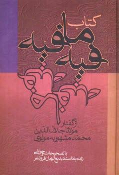 www.payane.ir - كتاب فيه ما فيه: از گفتار مولانا جلالالدين محمد مشهور به مولوي