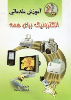 www.payane.ir - آموزش مقدماتي الكترونيك براي همه