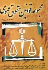 www.payane.ir - مجموعه قوانين حقوق عمومي