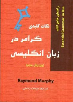 www.payane.ir - نكات كليدي گرامر در زبان انگليسي: راهنماي جامع كتاب Essential grammar in use