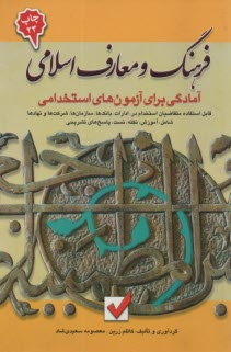 www.payane.ir - آمادگي براي آزمونهاي استخدامي: فرهنگ و معارف اسلامي