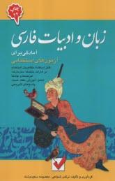www.payane.ir - آمادگي براي آزمونهاي استخدامي: زبان و ادبيات فارسي