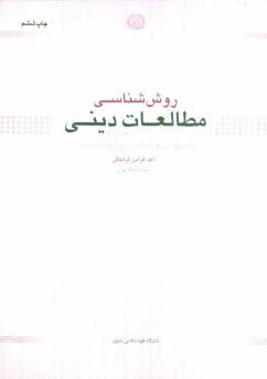 www.payane.ir - روششناسي مطالعات ديني (تحريري نو)