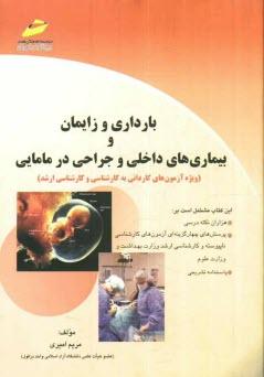 www.payane.ir - بارداري و زايمان و بيماريهاي داخلي و جراحي در مامايي (ويژه آزمونهاي كارداني به كارشناسي و كارشناسي ارشد)