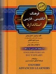 www.payane.ir - فرهنگ انگليسي - فارسي آذيننگار با تلفظ و فونتيك بينالمللي