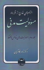 www.payane.ir - الزامهاي خارج از قرارداد مسئووليت مدني: مسئوليتهاي خاص و مختلط