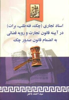 www.payane.ir - اسنادي تجاري (چك، فته طلب، برات): در آئينه قانون تجارت و رويه قضائي به انضمام قانون صدور چك