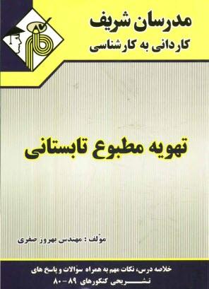 www.payane.ir - تهويه مطبوع تابستاني