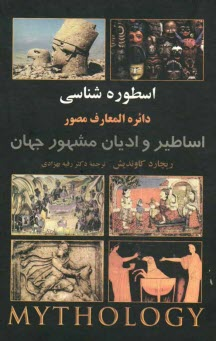 www.payane.ir - اسطورهشناسي: دايرهالمعارف مصور اساطير و اديان مشهور جهان