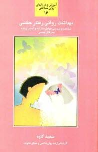 www.payane.ir - بهداشت رواني رفتار جنسي: شناخت و بررسي عوامل سازنده و آسيب زننده به رفتار جنسي
