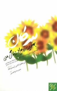 www.payane.ir - سرطان بهترين رويداد زندگي من