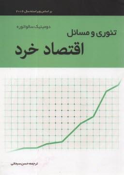 www.payane.ir - تئوري و مسائل اقتصاد خرد
