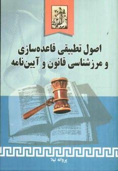 www.payane.ir - اصول تطبيقي قاعدهسازي و مرزشناسي قانون و آئيننامه