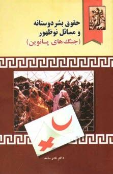 www.payane.ir - حقوق بشردوستانه و مسائل نوظهور (جنگهاي پسانوين)