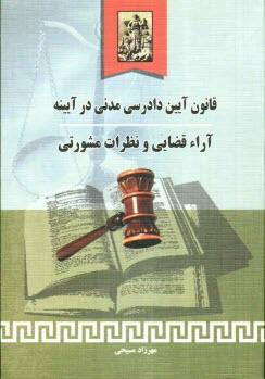 www.payane.ir - قانون آئين دادرسي مدني در آيينه آراء قضايي و نظرات مشورتي: قوانين، آراء قضايي و نظرات مشورتي