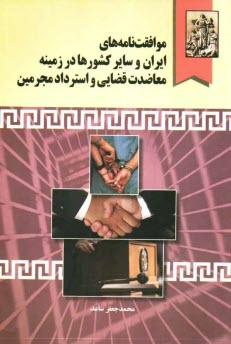 www.payane.ir - موافقتنامههاي ايران و ساير كشورها در زمينه معاضدت قضايي و استرداد مجرمين