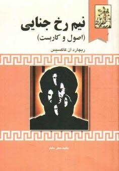 www.payane.ir - نيمرخ جنايي (اصول و كاربست)