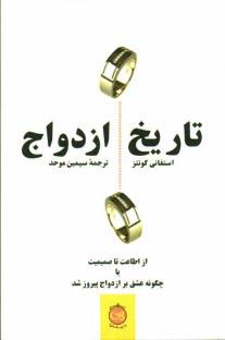 www.payane.ir - تاريخ ازدواج: از اطاعت تا صميميت يا چگونه عشق بر ازدواج پيروز شد