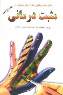 www.payane.ir - مثبتدرماني