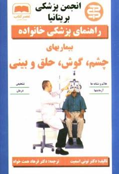 www.payane.ir - بيماريهاي چشم، گوش، حلق و بيني