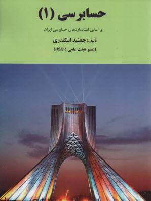 www.payane.ir - اصول حسابرسي (1) همراه با پرسشهاي چهارگزينهاي