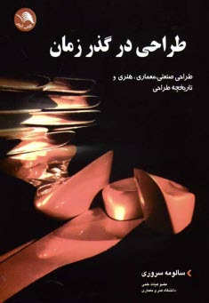 www.payane.ir - طراحي در گذر زمان: طراحي صنعتي، معماري، هنري و ...