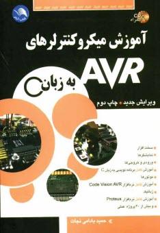 www.payane.ir - آموزش ميكروكنترلرهاي خانواده AVR به زبان C