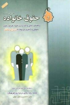 www.payane.ir - حقوق خانواده به زبان ساده (ازدواج و طلاق) و راهنماي عملي و كاربردي نحوه طرح دعاوي مربوط به ازدواج و طلاق
