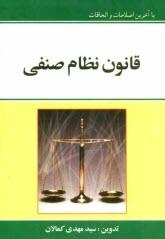www.payane.ir - قانون نظام صنفي: با آخرين اصلاحات و الحاقات