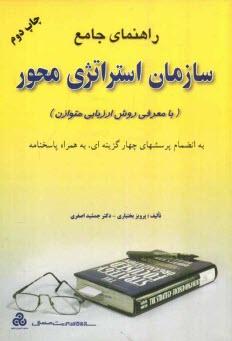 www.payane.ir - راهنماي جامع سازمان استراتژي محور (با معرفي روش ارزيابي متوازن)